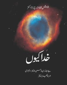 WhyWeBelieveInGods_Urdu_Translation_Page_001